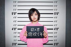 女囚セブン(2017年4月スタート)