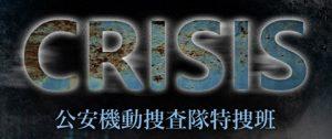 『CRISIS 公安機動捜査隊特捜班』(2017年4月スタート)