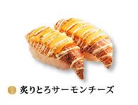 はま寿司:炙りとろサーモンチーズ