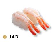 はま寿司:甘えび