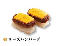 はま寿司:チーズハンバーグ