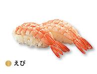 はま寿司:えび