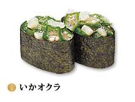 はま寿司:いかオクラ