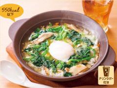 温玉きのこ雑炊(359kcal)