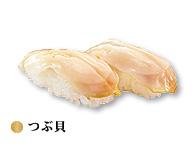 はま寿司:つぶ貝