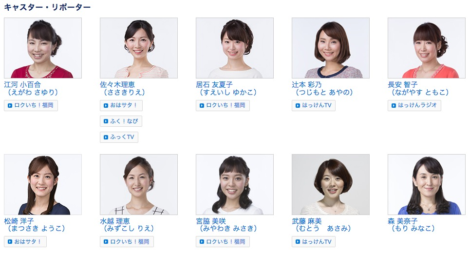 NHK福岡のキャスター