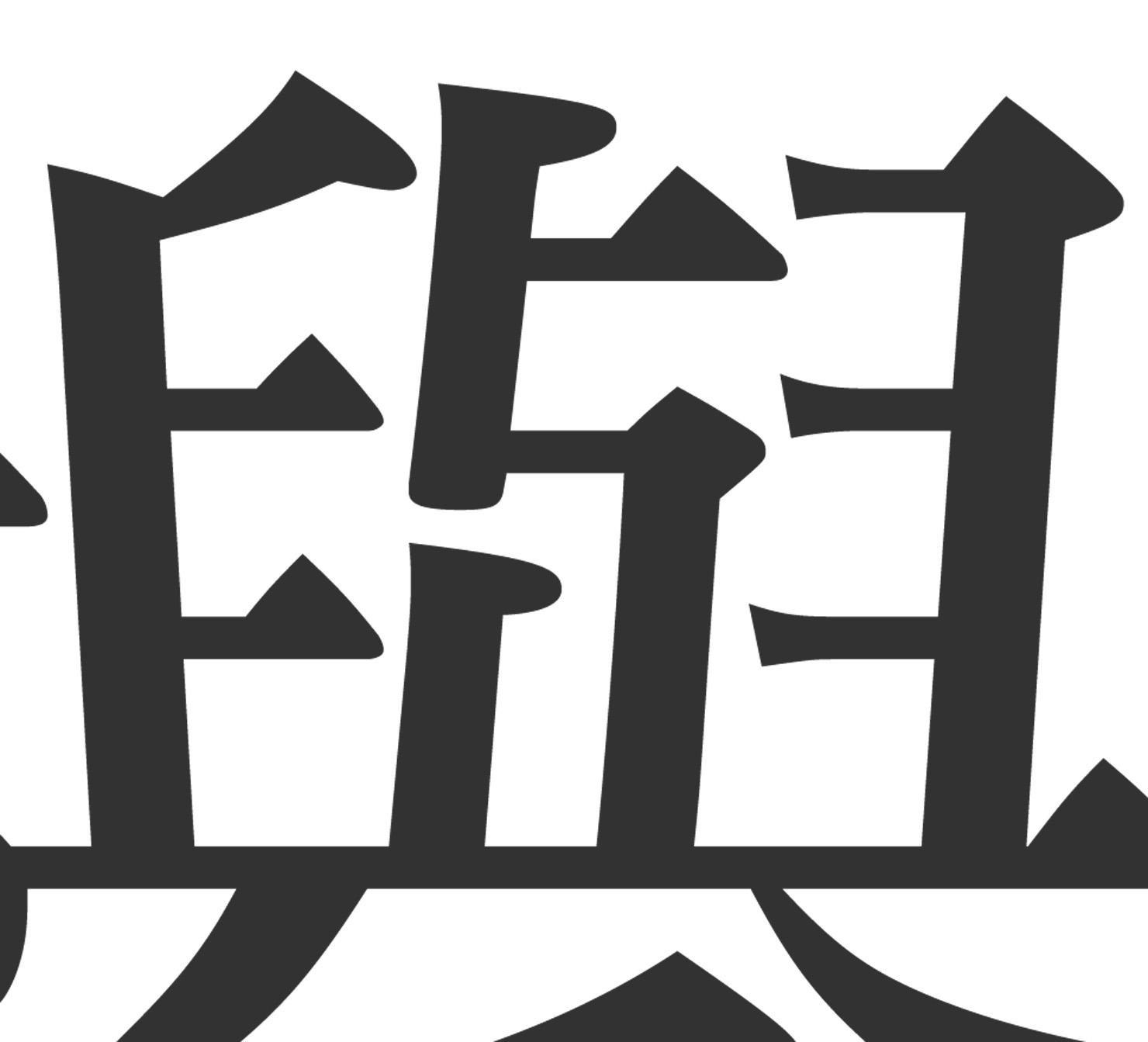 欅の漢字(部分)