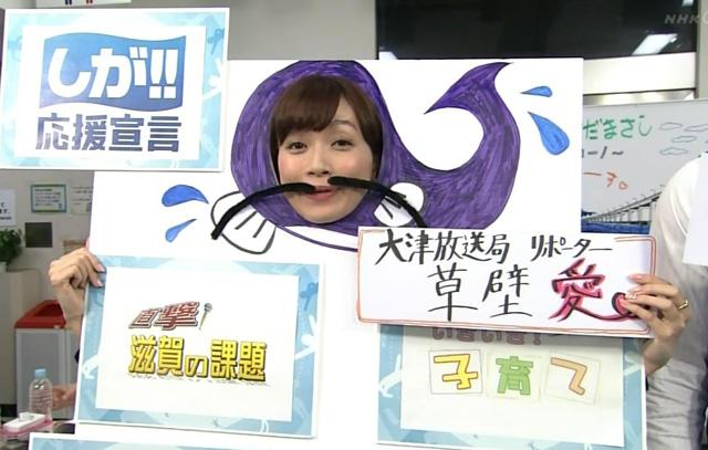 草壁アナ(NHK広島放送局)