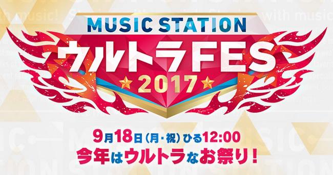 ミュージックステーション・ウルトラフェス2017ロゴ