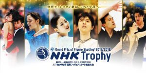 グランプリシリース2017(NHK杯)