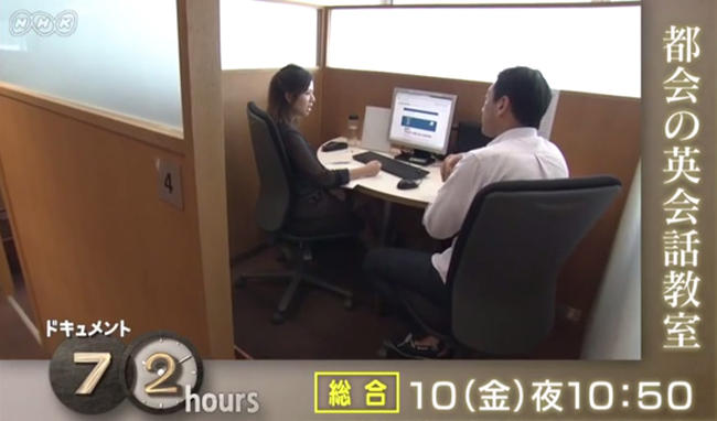 マンツーマン指導のGaba梅田英会話スクール〜NHK『ドキュメント72時間』