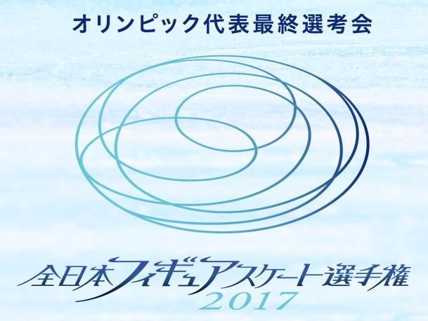 全日本フィギュアスケート選手権大会2017(フジ)