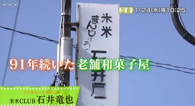 石井竜也さんの実家・石井屋