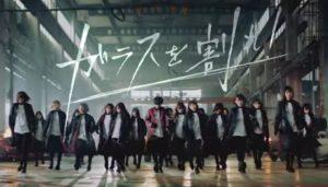 欅坂46『ガラスを割れ!』