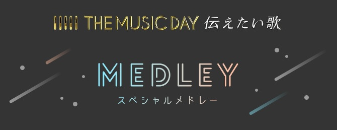 THE MUSIC DAY 2018