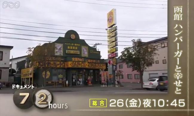 函館のハンバーガー店ラッキーピエロがドキュメント72時間に登場