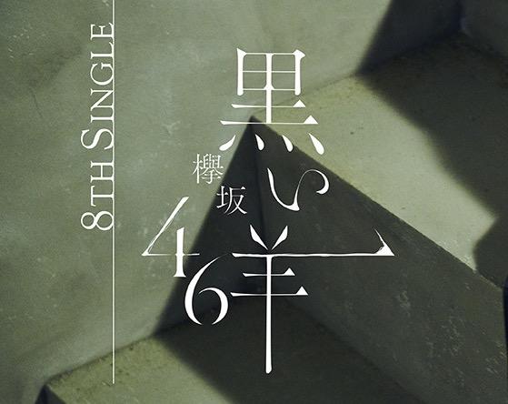 欅坂46『黒い羊』ロゴ