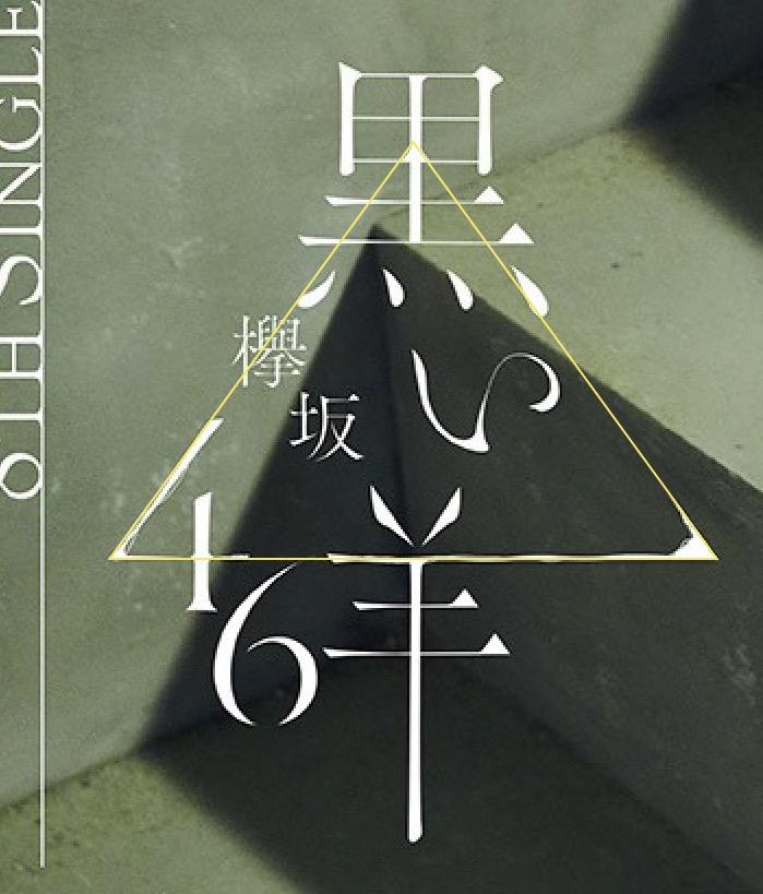 欅坂46『黒い羊』に隠された三角形