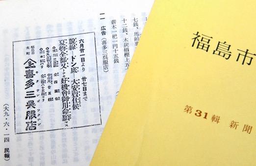 喜多三呉服店の広告