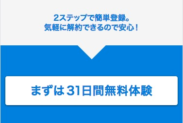 U-NEXT 31日間無料トライアル 登録方法