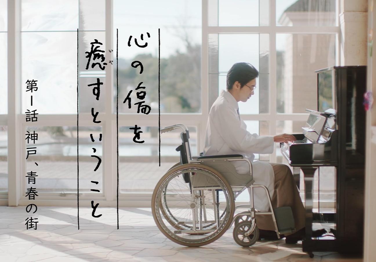 心の傷を癒すということ(NHK)