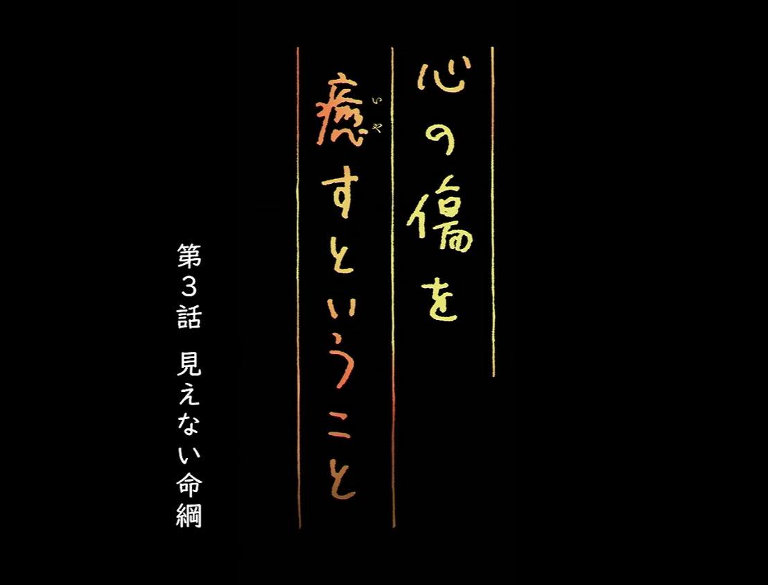 心の傷を癒すということ(NHK)第3話